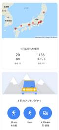 1月の移動距離が過去最高の4,000KM? 未来の出勤簿がGoogle MAPから届きま...
